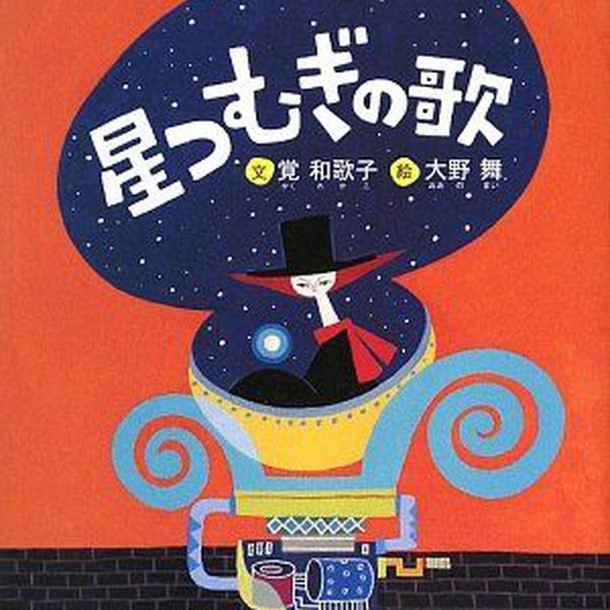 朗読CD付き絵本「星つむぎの歌」