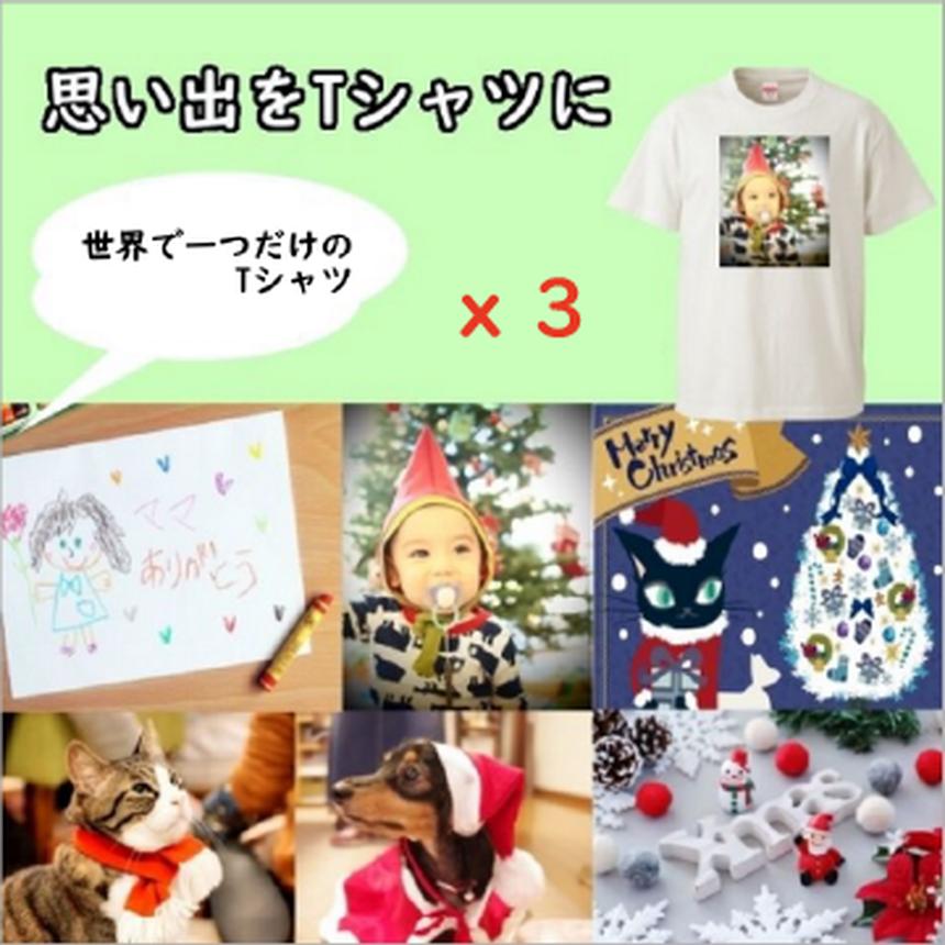 同じ絵柄3枚注文でさらにお得! オーダープリントTシャツ 世界で一つのオリジナル