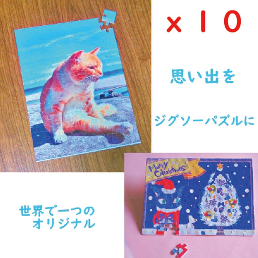 同じ絵柄10枚注文でさらにお得 オーダージグソーパズル(14.5cm x 20cm) 80ピース 世界で1つだけのオリジナル