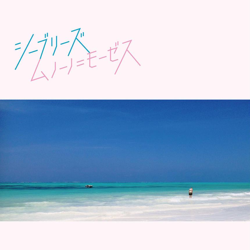1st シングル「シーブリーズ」