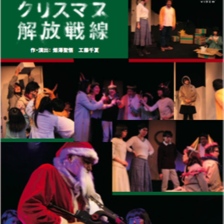 DVD『クリスマス解放戦線』(作・演出:畑澤聖悟/工藤千夏)
