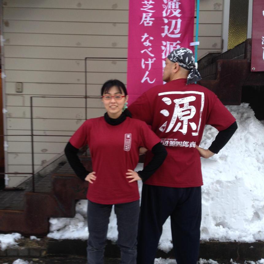 渡辺源四郎商店しんまち本店開店記念 なべげん応援Tシャツ