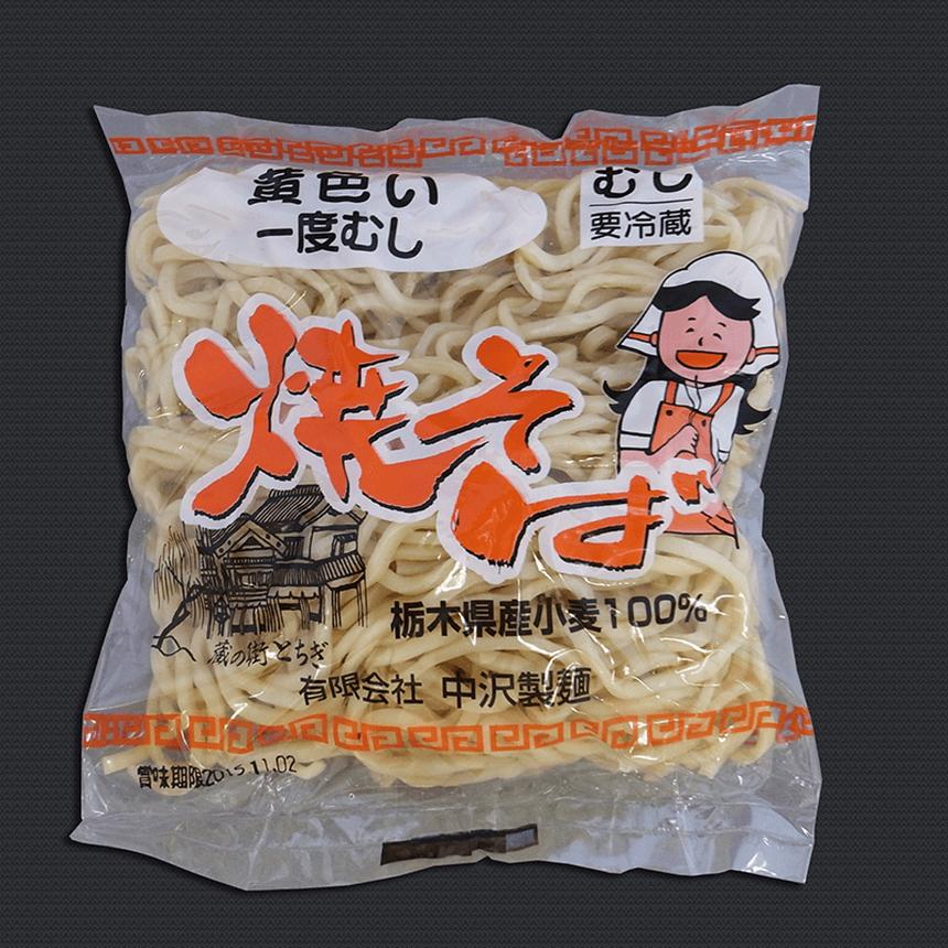 栃木県産小麦粉使用黄色い一度蒸し焼きそば麺