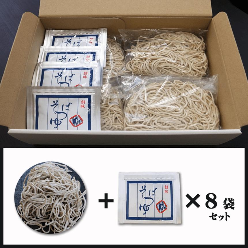 国産蕎麦粉使用日本蕎麦セット(めんつゆ付き) 8食入り