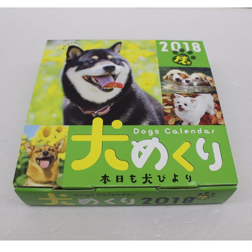 犬めくり2018