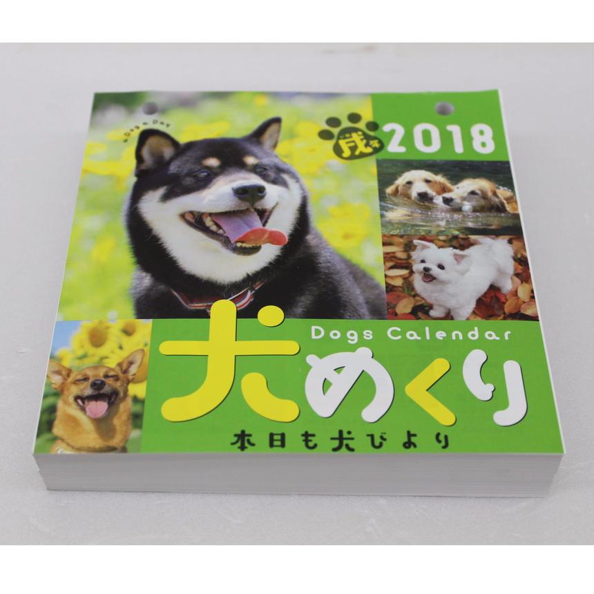 犬めくり2018リフィル(台座なし)