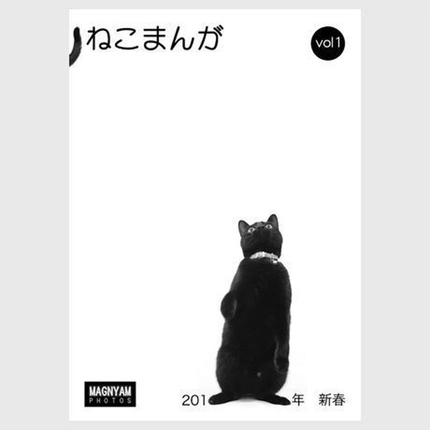 ねこまんが vol.1