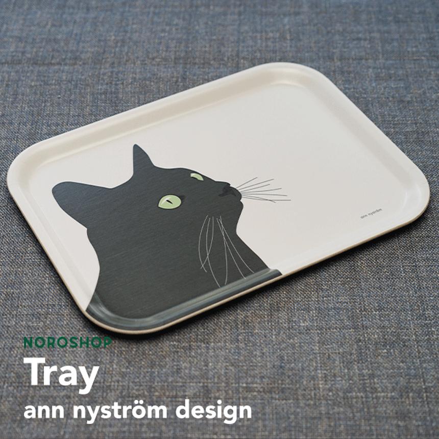 【ann nyström design】黒猫のトレー(12/19以降の発送となります)