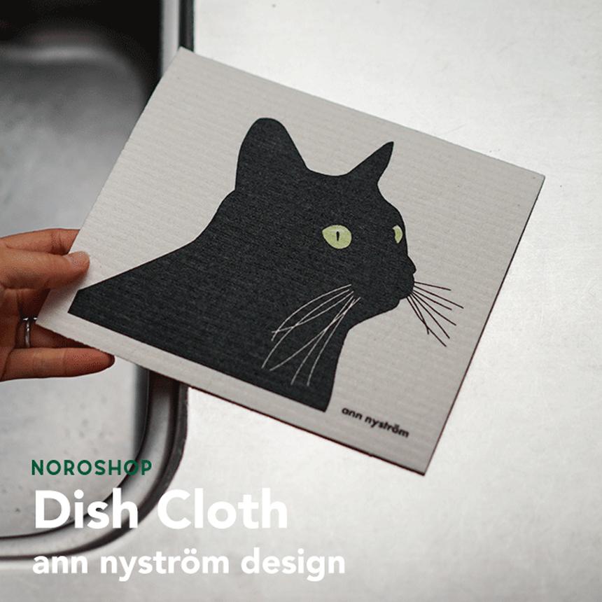 【ann nyström design】黒猫の スポンジワイプ(12/19以降の発送となります)
