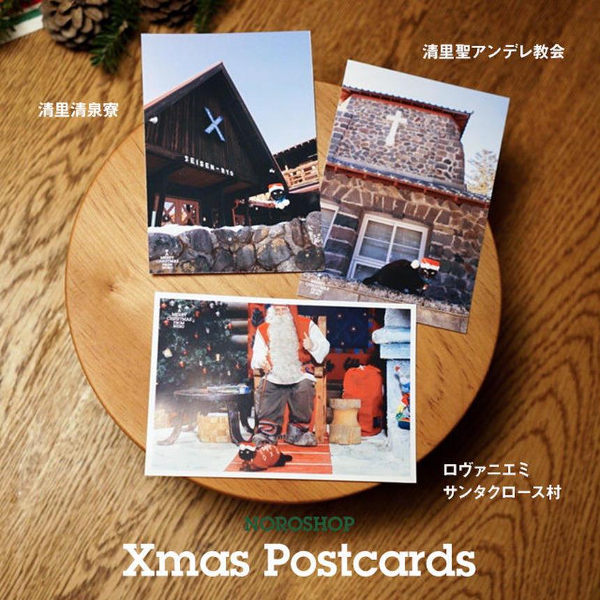 クリスマスポストカード3枚セット