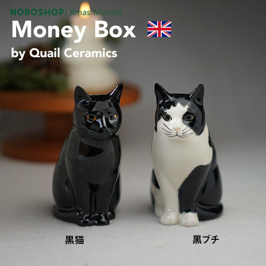 【Quail Ceramics】マネーボックス(12/17以降の発送となります)