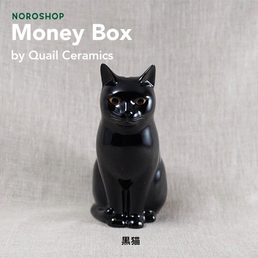 【Quail Ceramics】マネーボックス