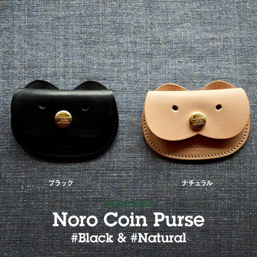 ノロの本革コインパース
