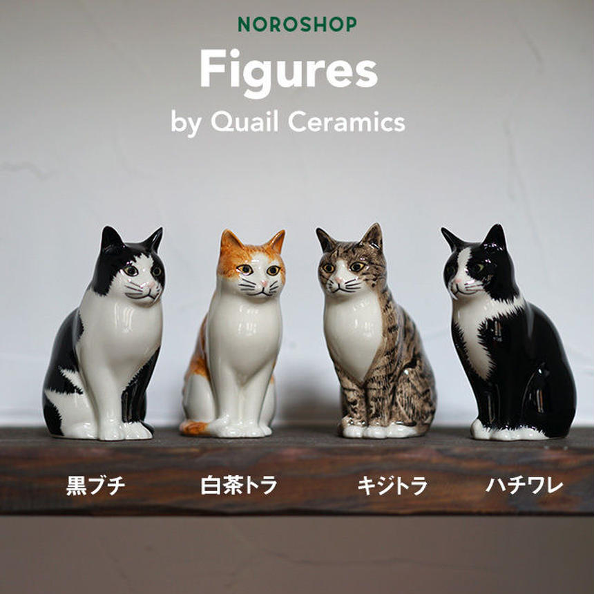 【Quail Ceramics】フィギュア(12/17以降の発送となります)