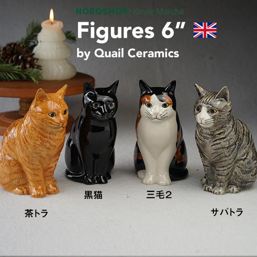 "【Quail Ceramics】フィギュア  6""(12/17以降の発送となります)"