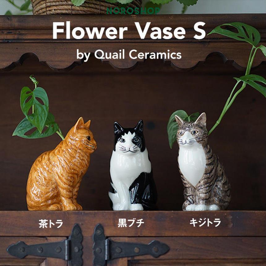 【Quail Ceramics】フラワーベース S(12/17以降の発送となります)