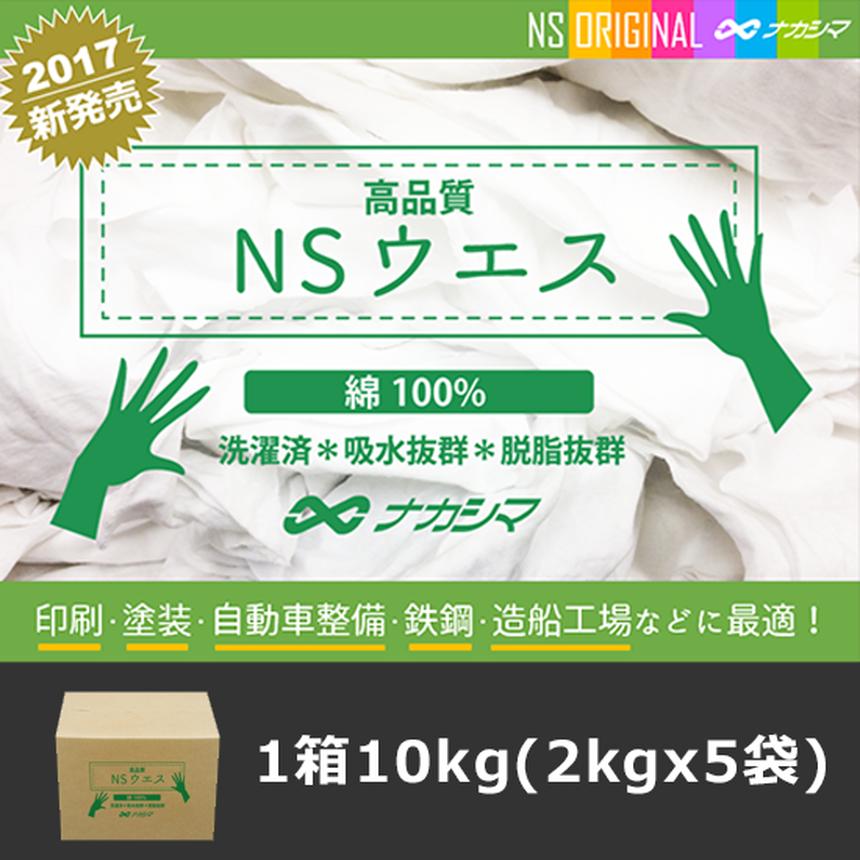 NSウエス(白)綿100% 10KG