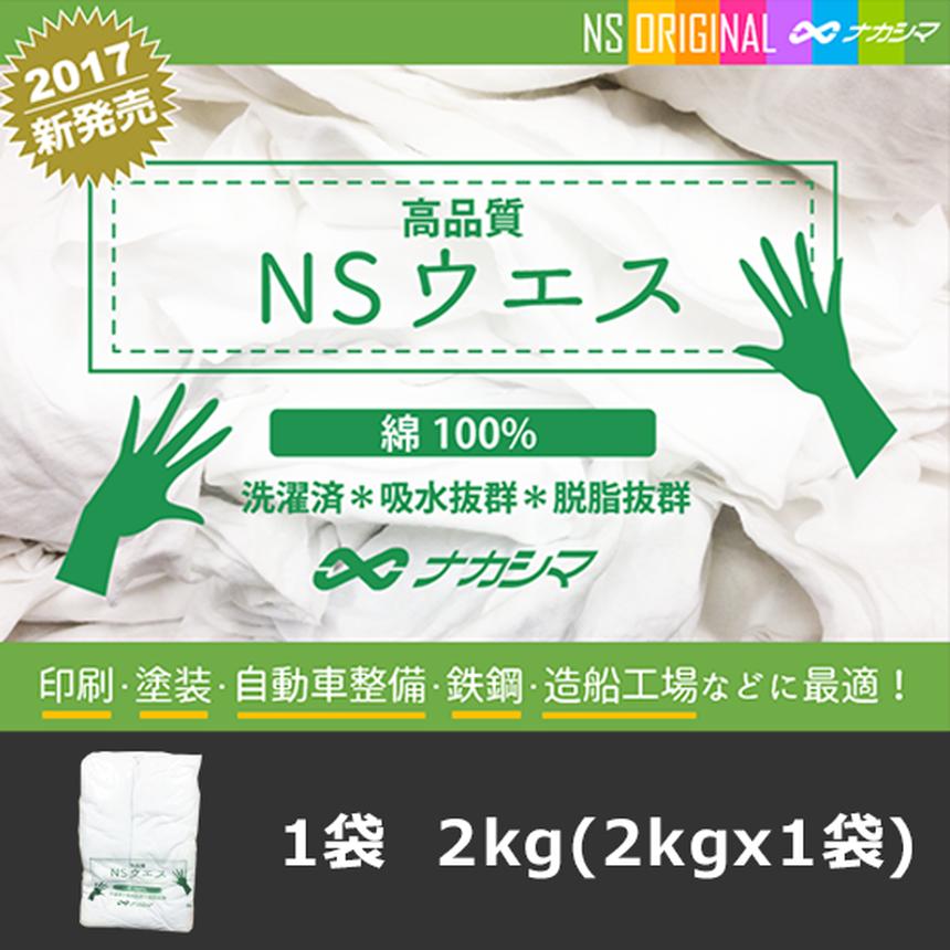 NSウエス(白)綿100% 2KG