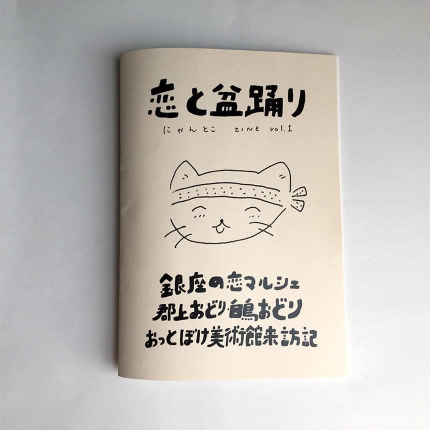 恋と盆踊り にゃんとこZINE vol.1