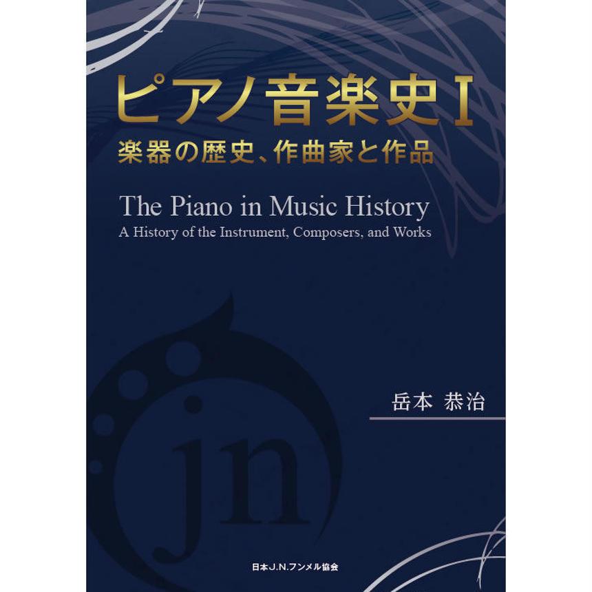 ピアノ音楽史Ⅰ 岳本恭治:著