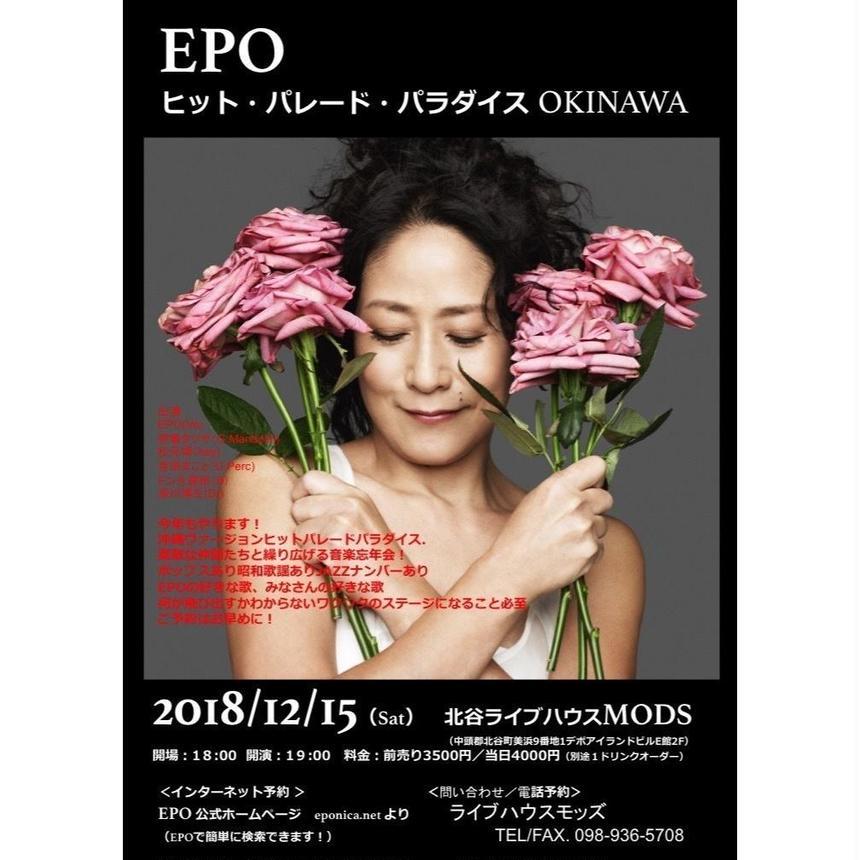 EPO ヒットパレードパラダイス in OKINAWA   vol.2