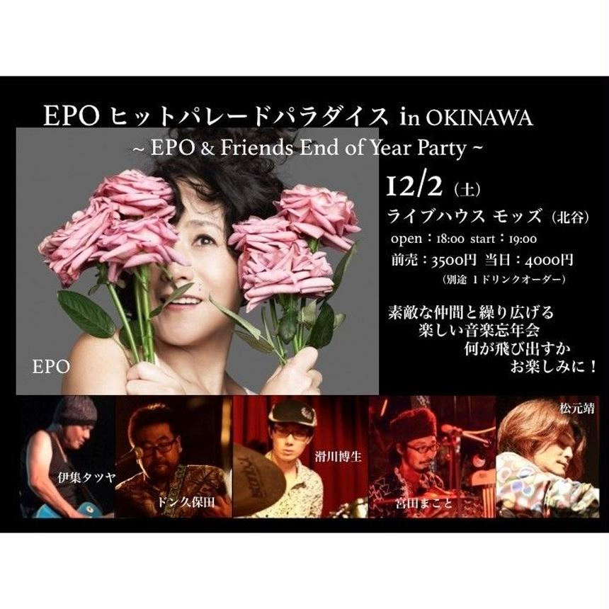 EPO ヒットパレードパラダイス in OKINAWA   ~EPO & Friends End of Year Party ~