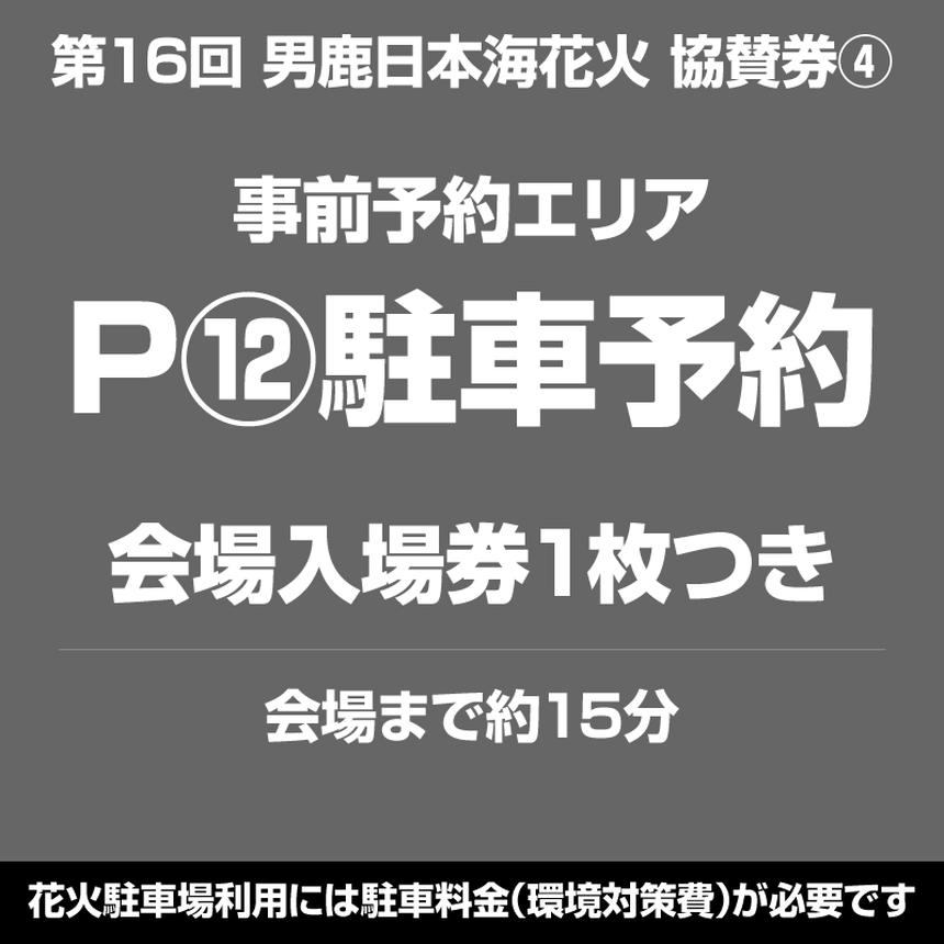 第16回 男⿅⽇本海花⽕ P12駐車予約券<第2期>
