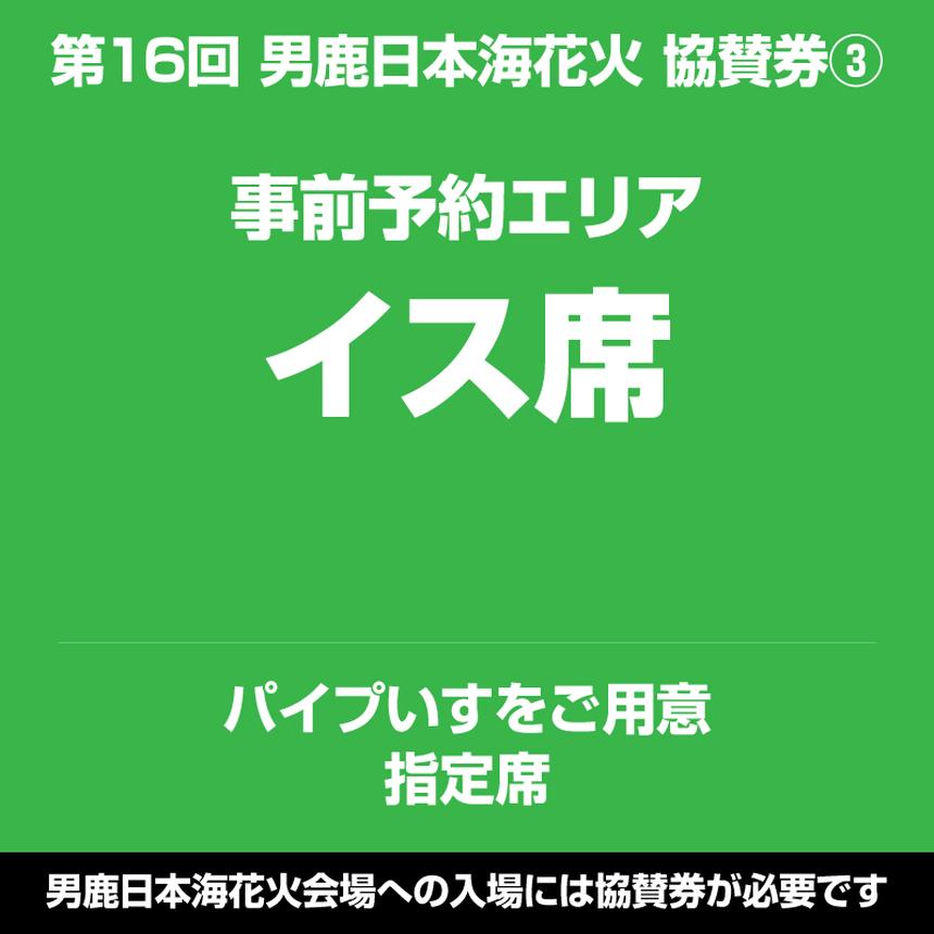 第16回 男⿅⽇本海花⽕ イス席 協賛券(⼊場券)<第2期>