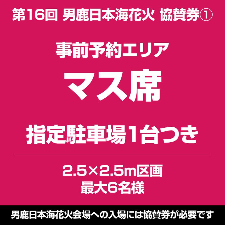 第16回 男鹿日本海花火 マス席 協賛券(入場券) <第2期>