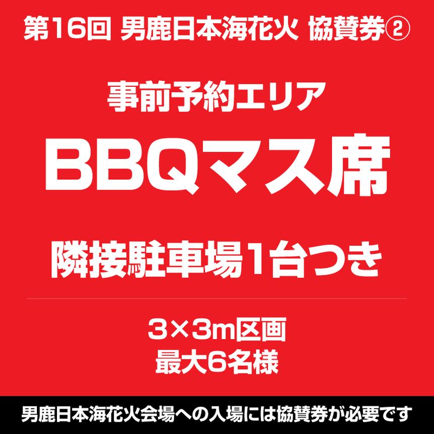 第16回 男鹿日本海花火 特設会場 BBQマス席 協賛券<第2期>