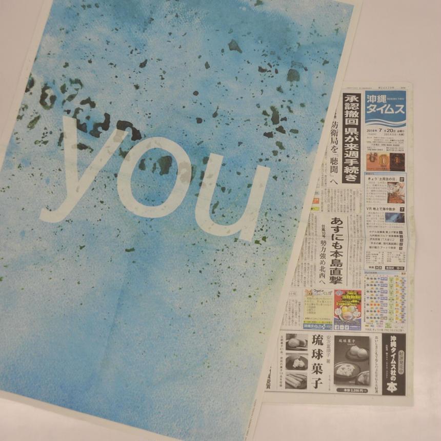 2018年7月20日の新聞(美術家・照屋勇賢さんの作品によるラッピング新聞)