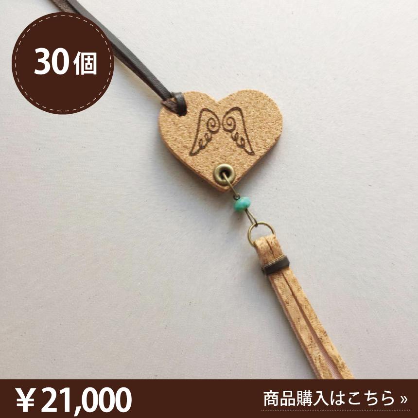 天使のコルクの羽ストラップ(30個)