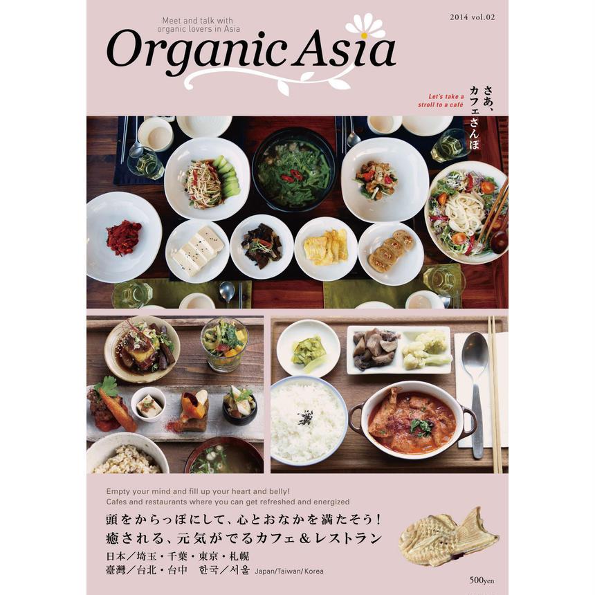 Organic Asia vol.2 カフェ&レストラン特集 2014年2月発売