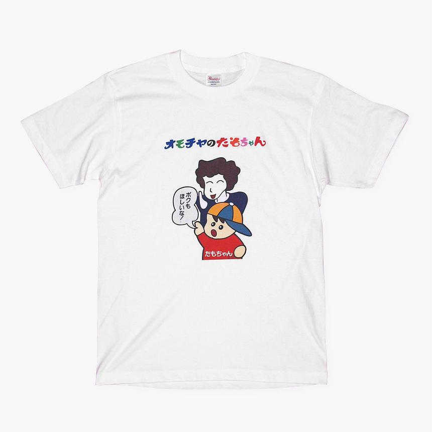 おもちゃのたもちゃん -たもちゃん看板Tシャツ-
