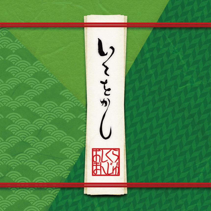 【CD】おしくらまんじゅ /『いとをかし』(生写真付き)