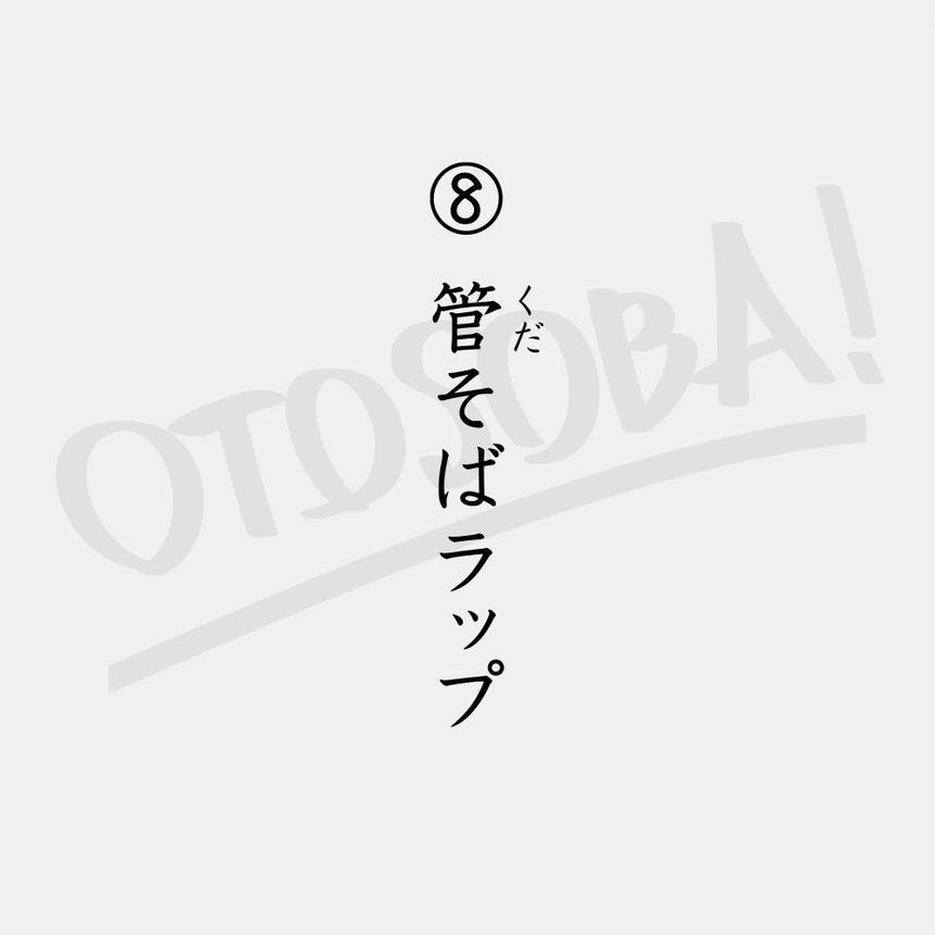 ⑧ 管そばラップ(MP3)