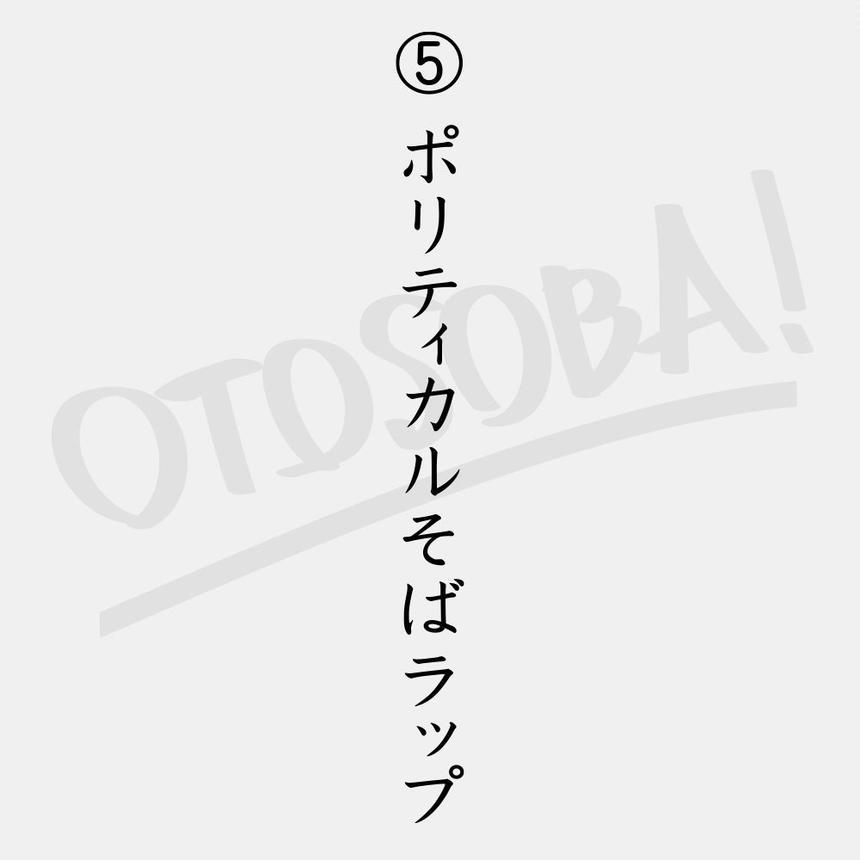 ⑤ ポリティカルそばラップ(MP3)