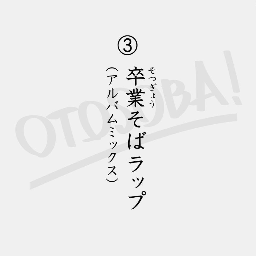③ 卒業そばラップ(アルバムミックス)(MP3)