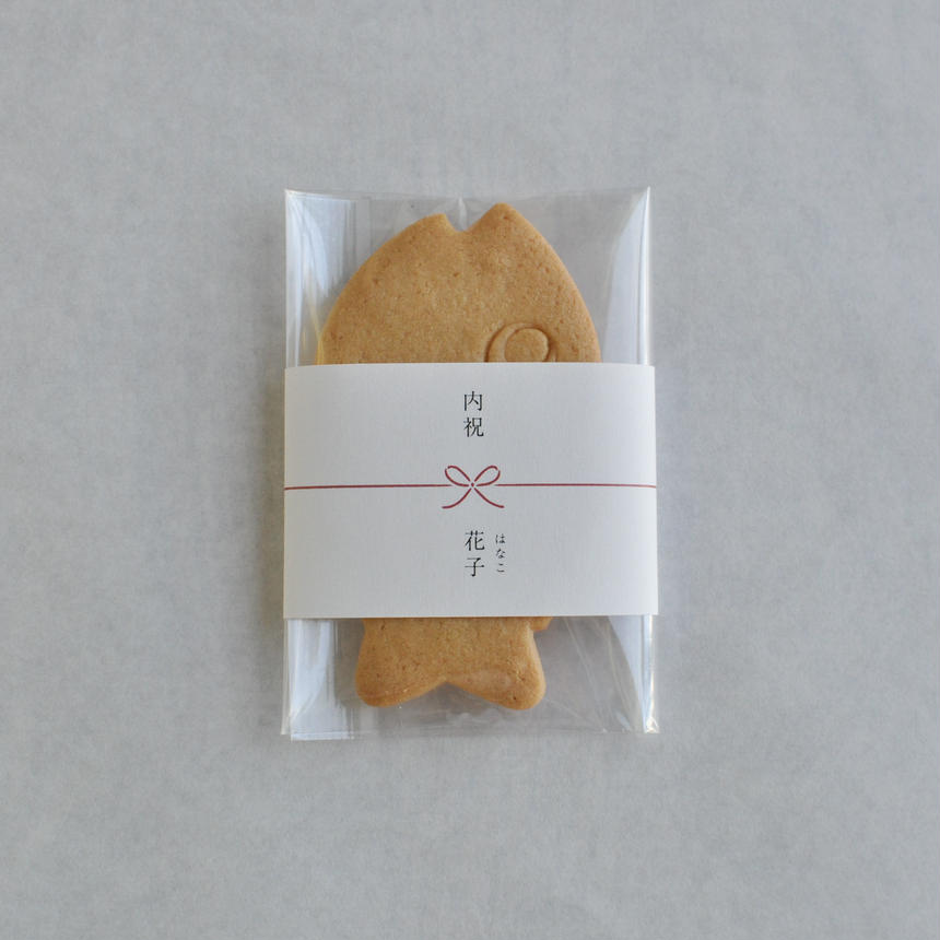 めでたいクッキー【内祝】
