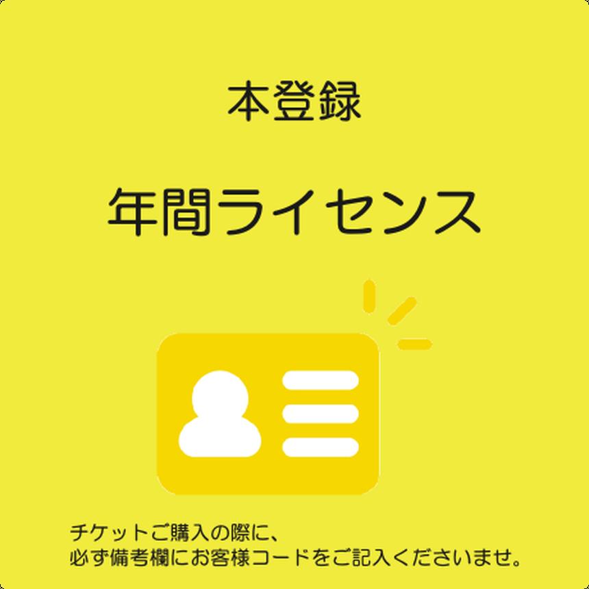であい補充アプリ 『パスール』 本登録 年間ライセンス キャンペーン中により特別価格8,900円→980円(さらに1回マッチング付)