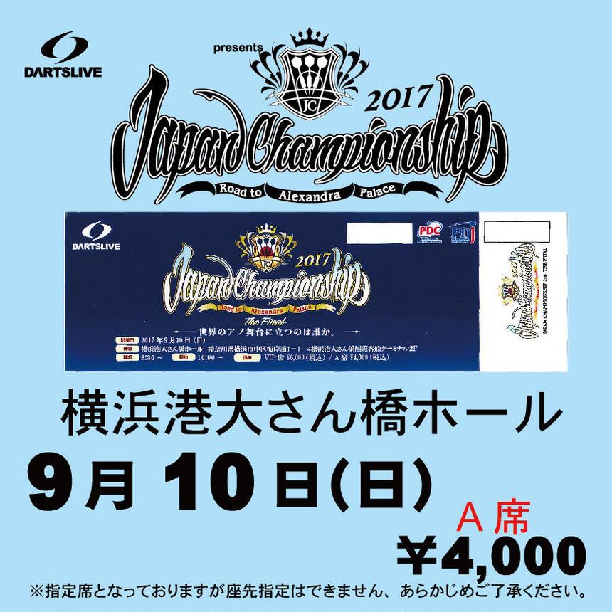 2017 Japan Championship A席 26日16時販売開始
