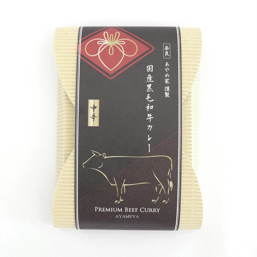 国産黒毛和牛カレー【中辛】