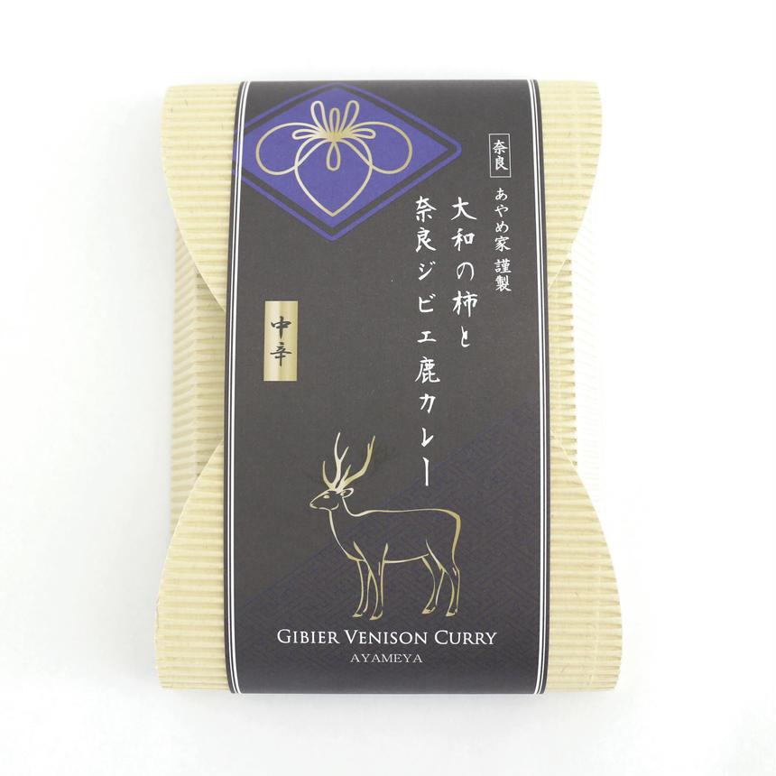 大和の柿と奈良ジビエ鹿カレー【中辛】