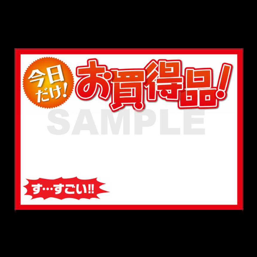 【POPテンプレート】今日だけ!お買得品!す・・・すごい!!