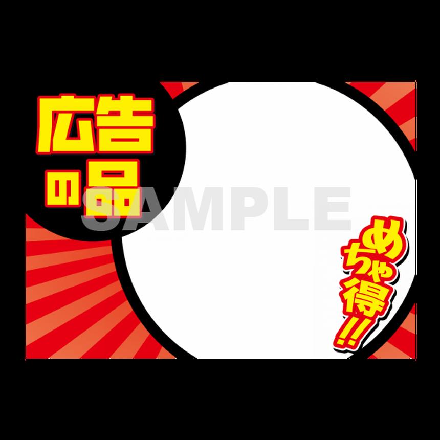 【POPテンプレート】広告の品 めちゃ得!!