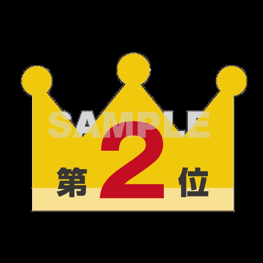 【POP素材】第2位(王冠)