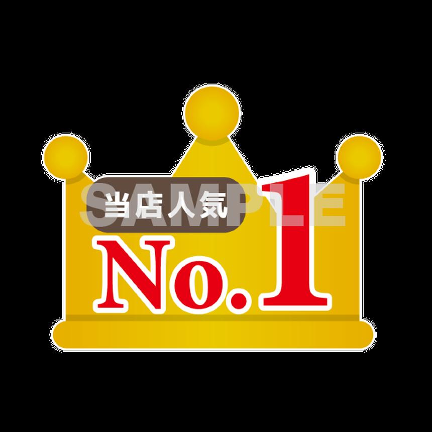 【POP素材】当店人気No.1(王冠)
