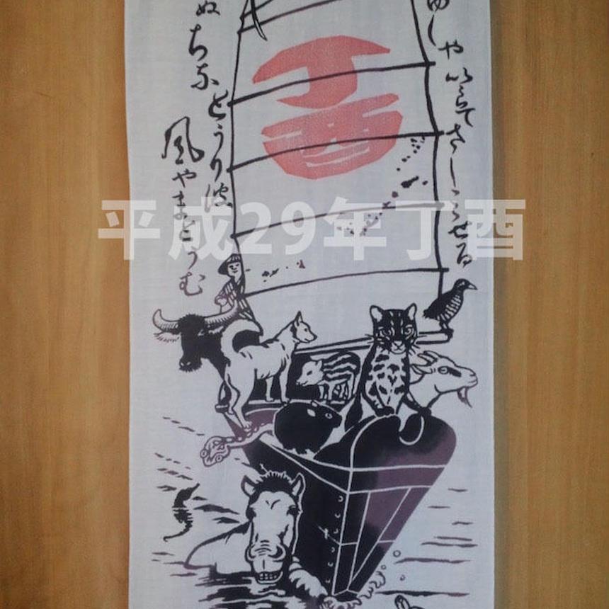 てぬぐい「南の島の宝船」平成二十九年丁酉判つきディスカウント(こんどのお年賀には不向きです)