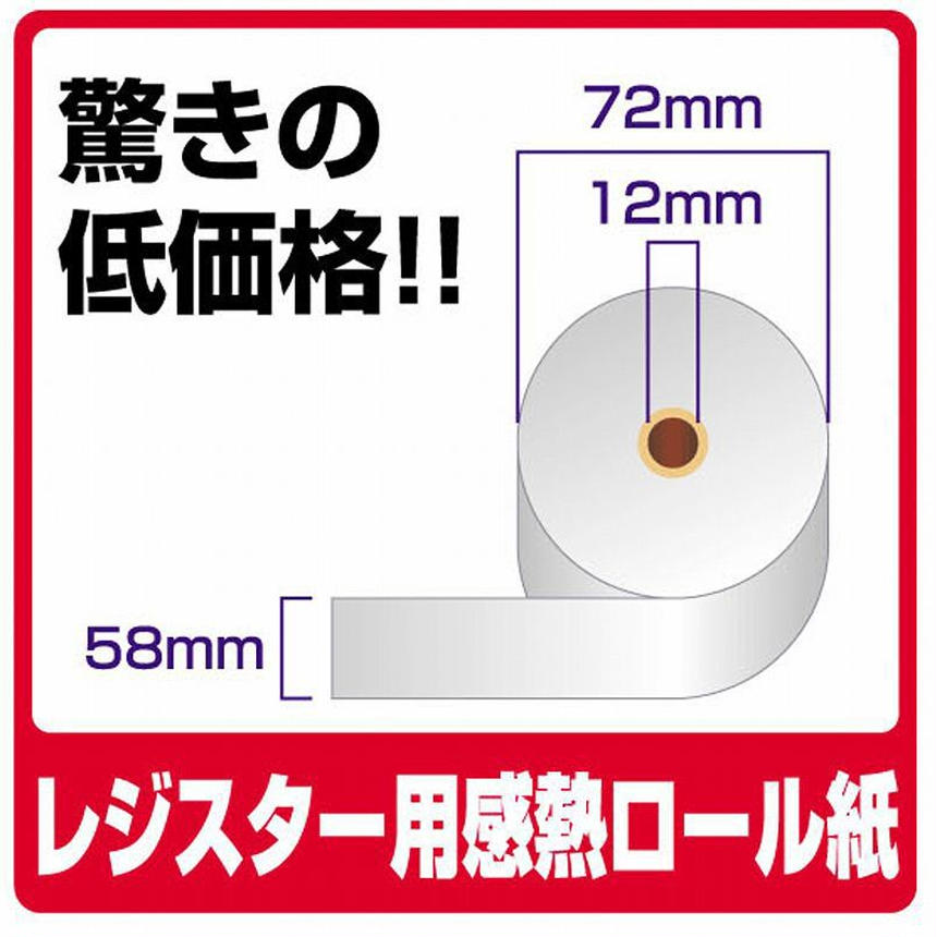 激安!感熱紙レジスター用レジロール:58×72×12:40巻セット