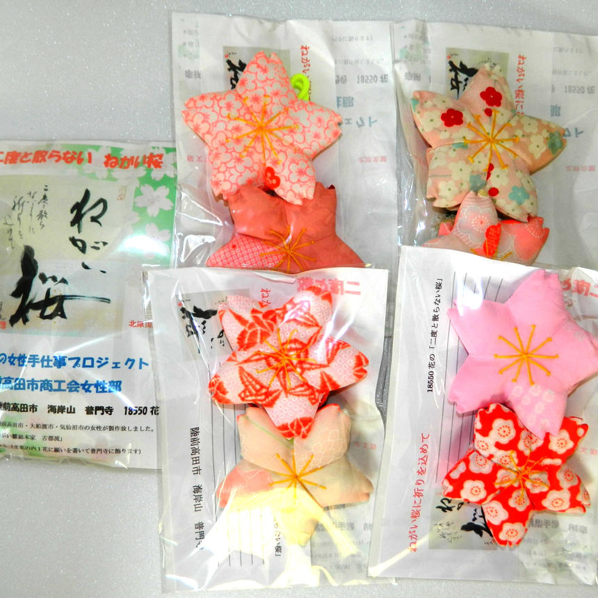 鎮魂の「ねがい桜」(二度と散らない桜) 2個セット×5セット